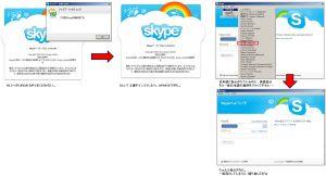 Skype 5.5.0.112
