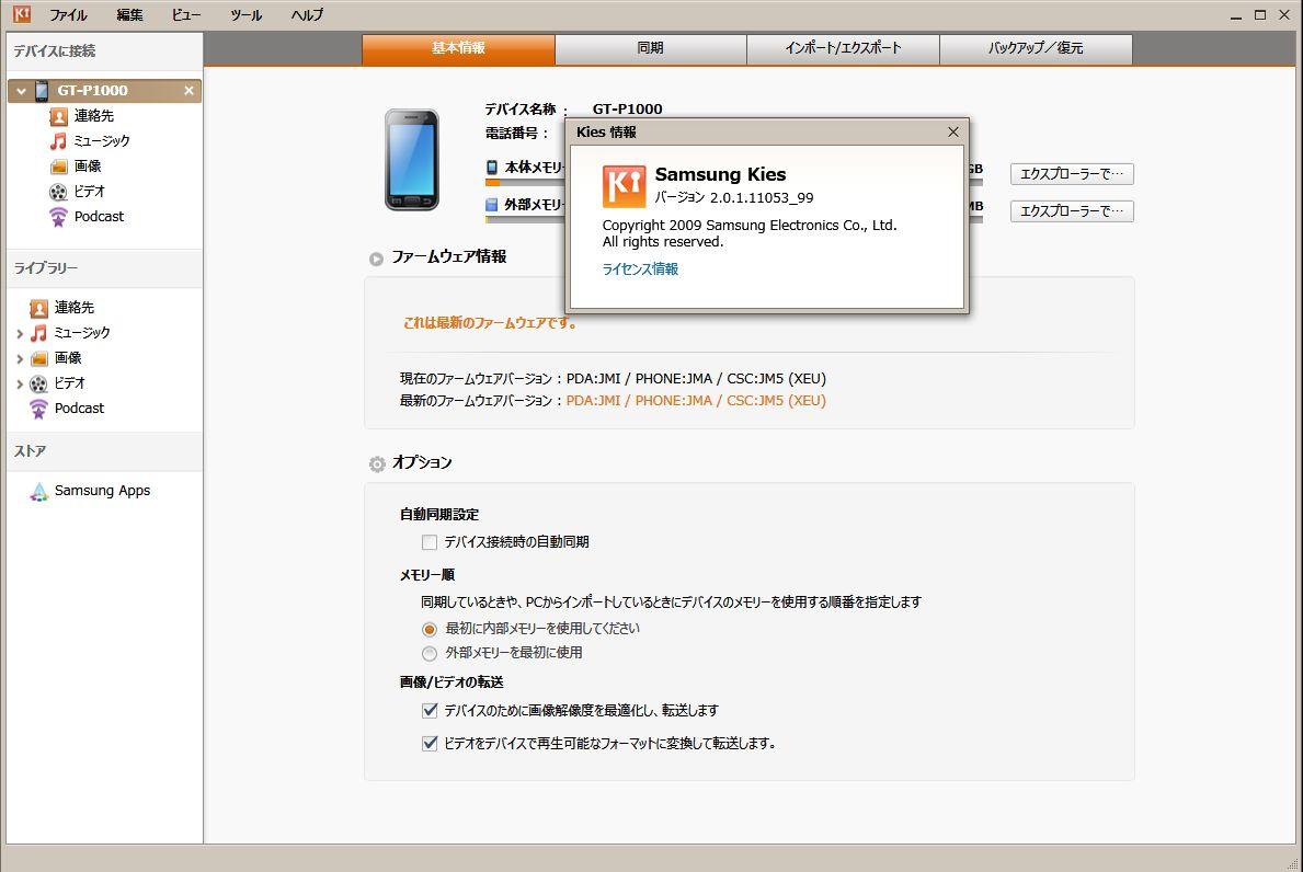 Samsung Kies 2.0.1.11053_99 No.2