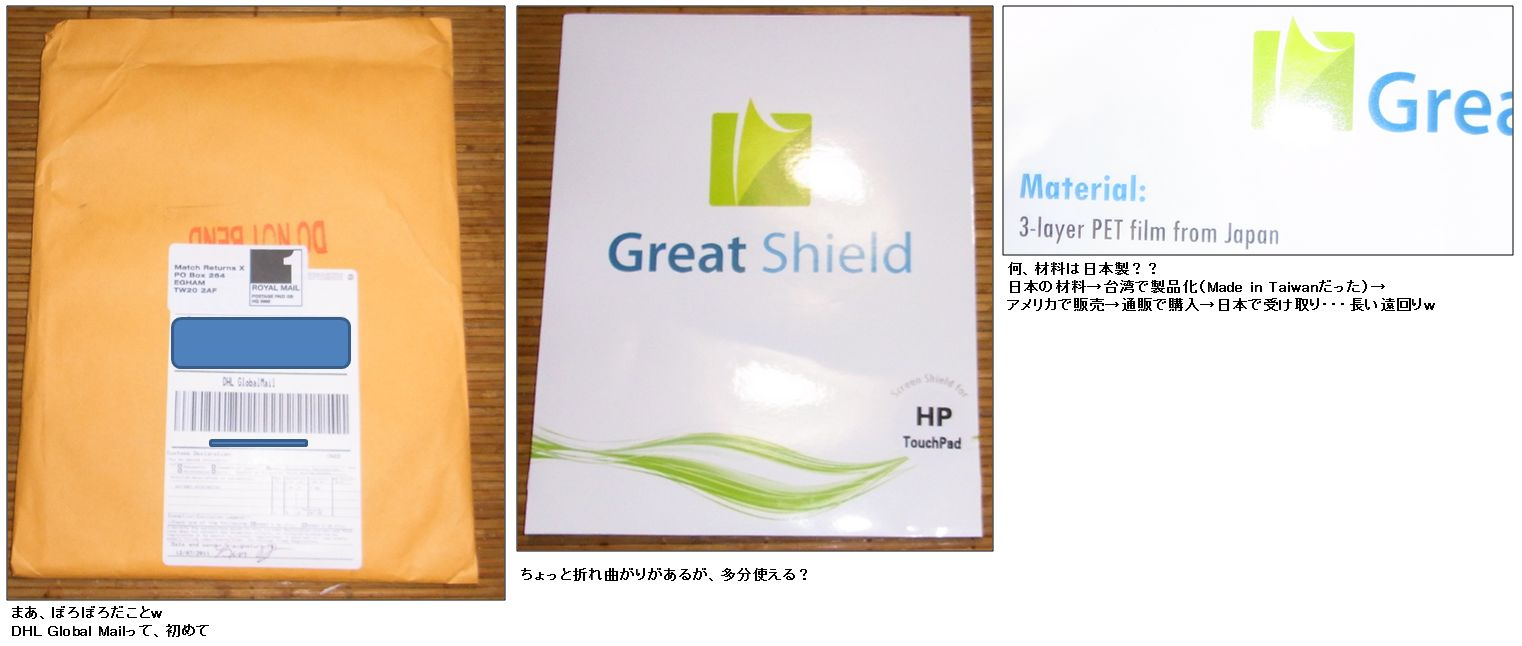 HP TouchPad 液晶プロテクタ 2