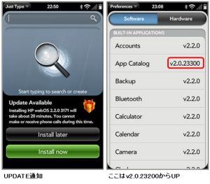 HP Pre 3 v2.2.0 3271