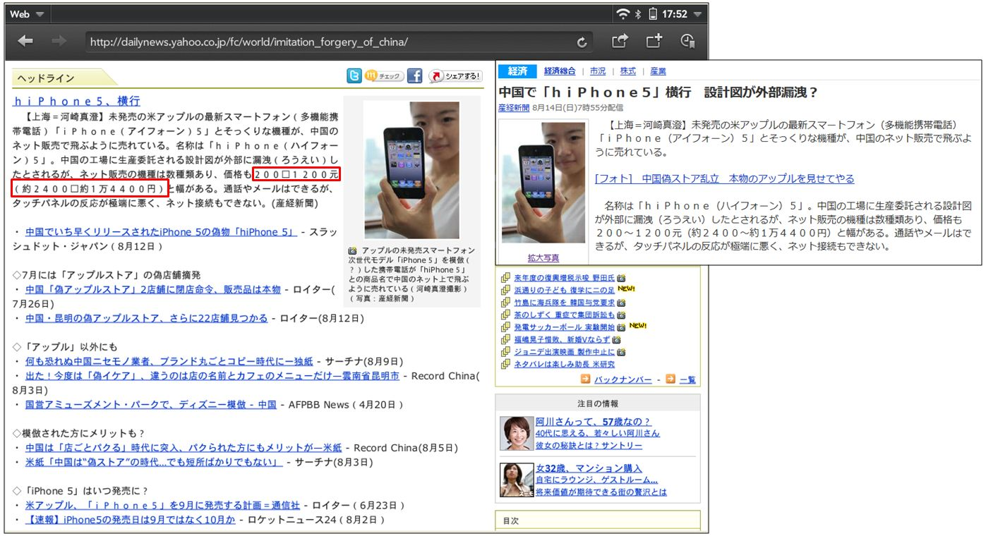 HP TuchPad 文字化け