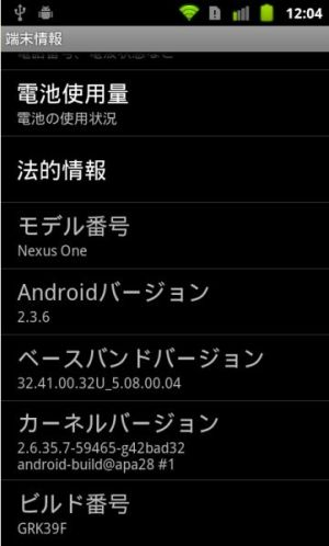 Nexus One 2.3.6