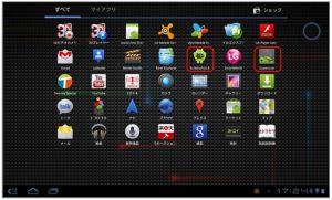 LG Optimus Pad ROOT化