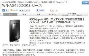 WN-AG450DGR