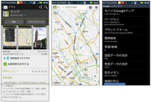 Google Maps 6.7.0