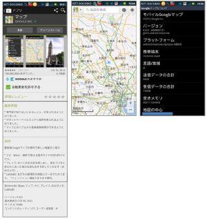 Google Maps 6.8.0