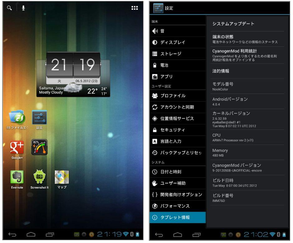 Nook Color ICS 4.0.4
