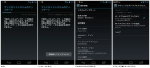 Galaxy Nexus version 4.0.4
