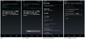 Galaxy Nexus version 4.0.4