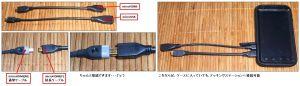 ATRIX 4G Extension cable