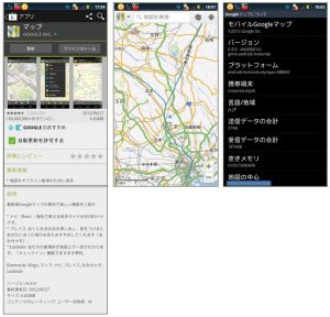 Google Maps 6.9.0