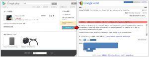 Google Nexus 7 Pre-Order