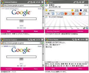 T-Mobile MDA Pro 日本語化