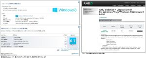 AMD PC Windows 8 RTM インストール