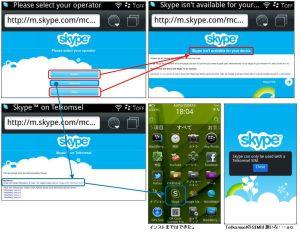 BlackBerry Skype NG