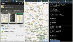 Google Maps 6.11.1