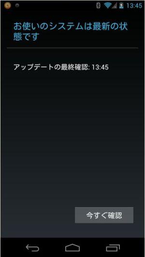 SC-04D 未アップデート