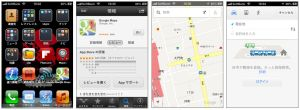 iPhone 4 Google Maps