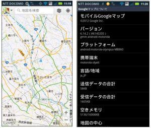 Google Maps 6.14.2