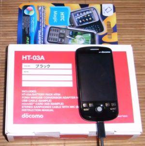 HT-03A 充電