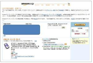 Amazon 送料チェック