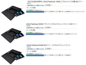 ASUS Padfone 2 並行品