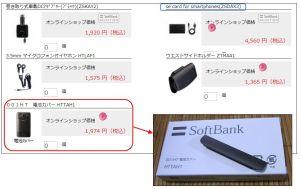 SoftBank HTTAH1
