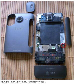 HTC Desire HD 分解