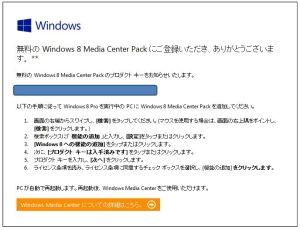 Windows 8 Media Center Pack 1