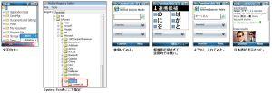 iPAQ 514 日本語化