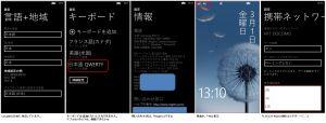 Samsung Ativ S 使用開始