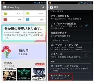 GL07S Google Play 4.0.27