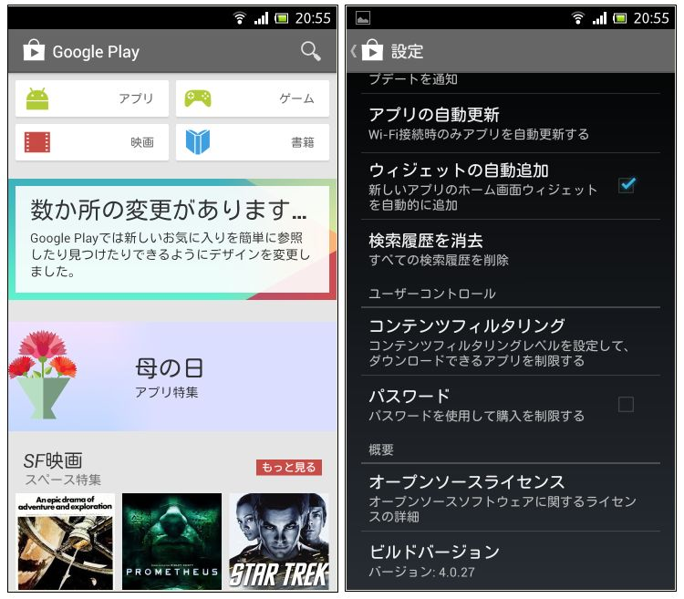 IS12S Google Play 4.0.27