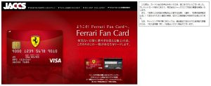 Ferrari Fan Card