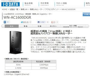 WN-AC1600DGR 発表