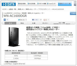WN-AC1600DGR 予約