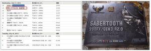 ASUS SABERTOOTH 990FX/GEN3.0 R2.0 到着