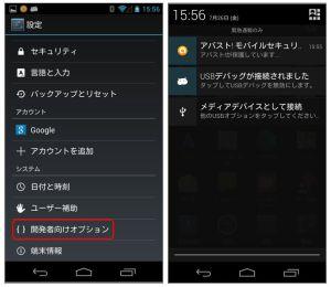 Galaxy Nexus SC-04D 開発者オプション