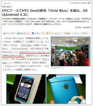 IFA 2013 HTC One