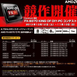 AMD FX-9370  自作コンテスト