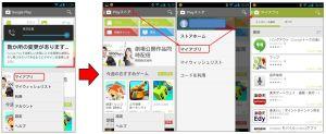Google Play 4.4.21