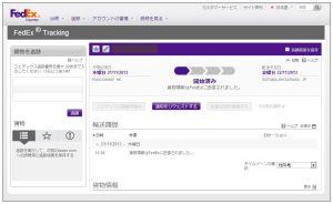 FedEx 香港