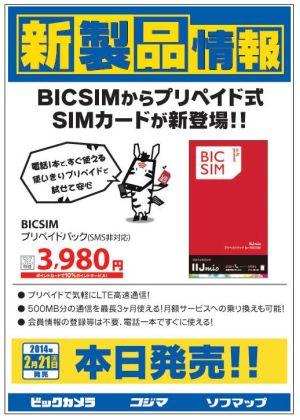 BIC SIM プリペイド