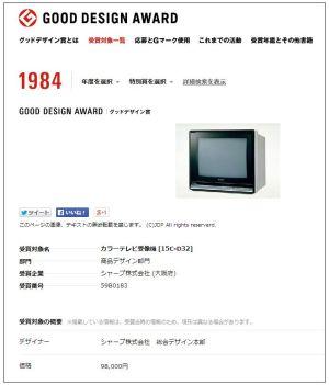 SHARP 15C-D32