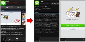 LINE BlackBerry Z10
