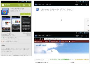 Chrome Remote Desktop app for Android