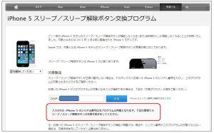 iPhone 5 リコール