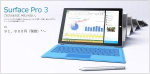 Surface Pro 3  01