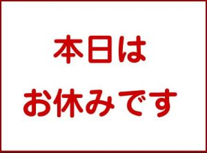お休み 20140608