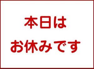お休み 20140609